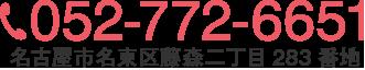 TEL:052-772-6651 名古屋市名東区藤森二丁目283番地